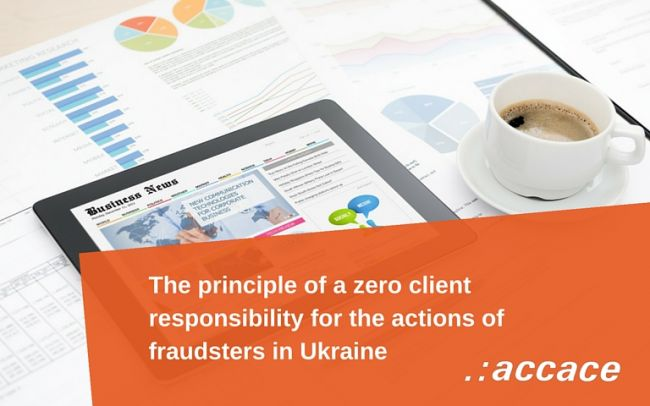 The principle of a zero client responsibility for the actions of fraudsters in Ukraine | News Flash